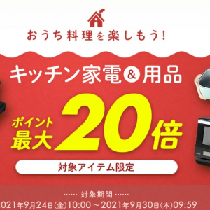 楽天市場、キッチン家電&用品ポイント最大20倍キャンペーン開催中。9/30 9:59まで。
