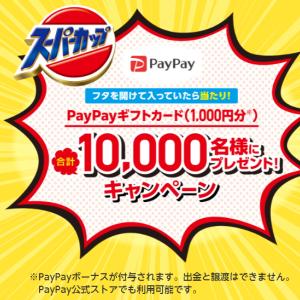 スーパーカップ購入で、1万名に1000円分のPayPayギフトカードが当たります。