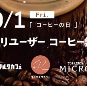 サンマルクカフェアプリ、10/1にコーヒー無料クーポン全員に配布!!