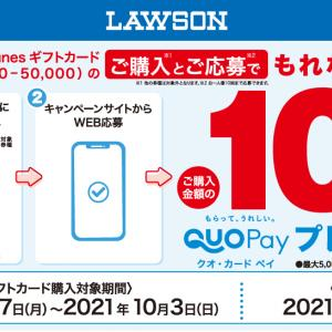 App Store & iTunesギフトカードバリアブル購入で、購入金額の10%分のQUOカードPayを還元!! 10/3まで。