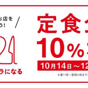 吉野家、定食全品10%OFF!! 12/31まで。