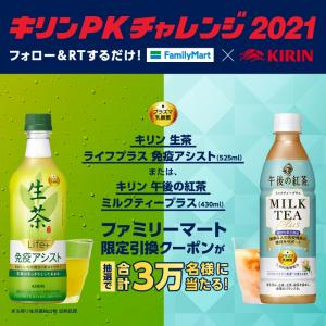 「キリン 生茶 ライフプラス 免疫アシスト」または「キリン 午後の紅茶 ミルクティープラス」が、合計3万名に当たります。10/18まで。
