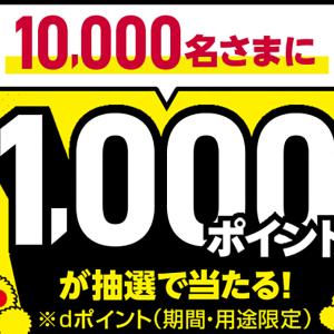 対象者限定、dポイントを貯めると、1万名に1000dポイントが当たります。10/31まで。
