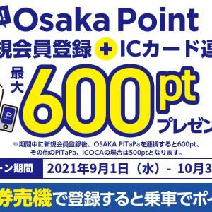 Osaka Point登録&ICカード連携で、最大600ポイント貰えます。10/31まで。