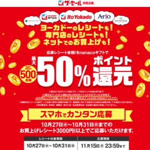 イトーヨーカドー、3000円以上のお買い物で、合計1万名に、最大50%還元が当たります。