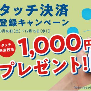 はまPay、タッチ決済登録で、1000円分の残高をもれなくプレゼント。12/15まで。