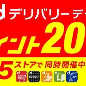 本日dマーケット5ストアでポイント20倍!! dショッピングについては毎月20日限定になりました。