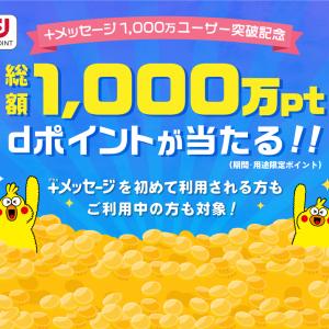 3大キャリア限定、それぞれ1万名に、1000円分のポイントをプレゼント!!