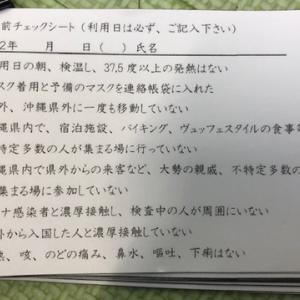 沖縄県でコロナウイルス感染者発生(7人目)