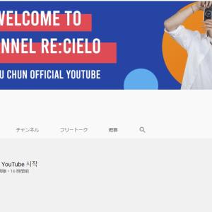 YouTubeチャンネル【RE:CIELO】キタ━━━━(゚∀゚)━━━━!!