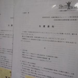 【当選品】宿泊ギフト券×2 W当選 #高知が好きやきプレゼントキャンペーン