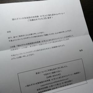 高額W当選★隠れダスト対策施設の利用券 10万人に当たるキャンペーン!