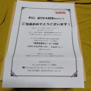 当選品★キリンおウチ大好きキャンペーンB賞が届きました~♪