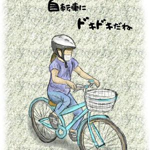 自転車にチャレンジ