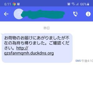電話番号乗っ取られた?!