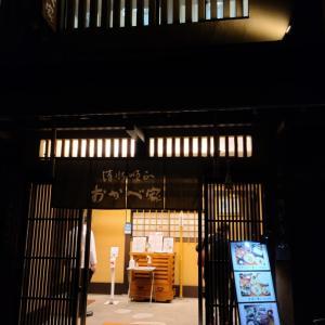 京都一人旅(夜のライトアップ編)