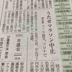 2021芦北うたせマラソン大会中止∑(゚Д゚)
