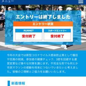 青太マラソンエントリーせず(´༎ຶོρ༎ຶོ`)