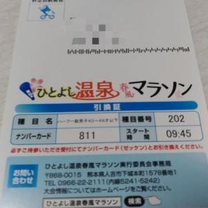 第16回ひとよし温泉春風マラソン引換証届いたよ(^O^)