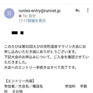 第32回えびの京町温泉マラソンエントリー完了(・∀・)