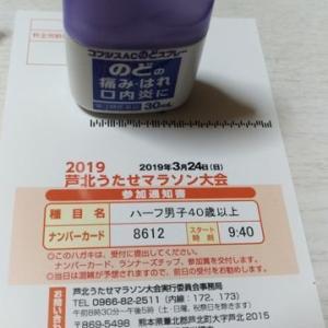 2019芦北うたせマラソン大会参加通知書届いた(・ω・)