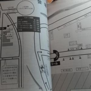第16回ひとよし温泉春風マラソン当日now(^O^)part2