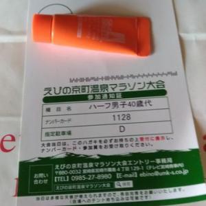 第32回えびの京町温泉マラソン大会参加通知証届いたッス(。・ω・。)