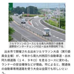 第31回出水ツルマラソンは高速道路がコースに(・∀・)