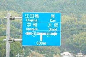呉の先(広島県)