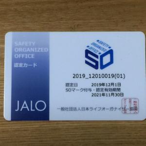 ~お客様の安心・安全のために~ SOマーク(SAFETY ORGANIZED OFFICE) の認定をいただきました