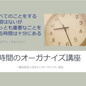【講座案内】10月24日(土)午後:時間のオーガナイズ講座