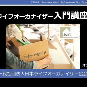 【オンライン講座案内】平日開催:7月7日(火) ライフオーガナイザー入門講座