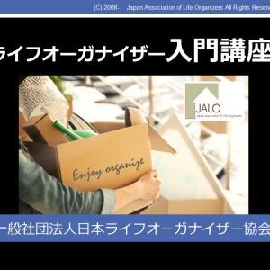 【講座案内】休日開催:8月30日(日) ライフオーガナイザー入門講座 in練馬