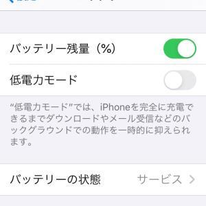 iPhoneバッテリー交換の備忘録
