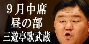 上野鈴本演芸場 9月中席昼の部