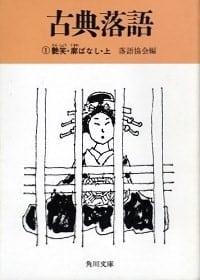和田誠グラフィティ3