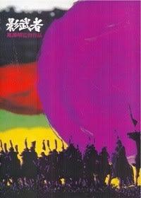 黒澤明VS勝新太郎