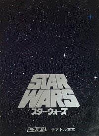 『スター・ウォーズ』『スター・ウォーズ/ジェダイの復讐』