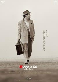【ほぼ週刊映画コラム】『男はつらいよ お帰り 寅さん』