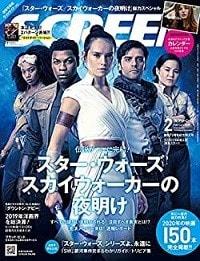 『SCREEN』「未体験ゾーンの映画たち2020」