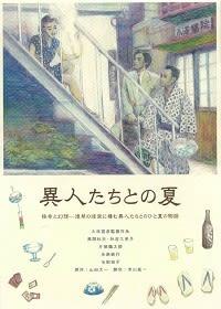 『異人たちとの夏』(浅草)