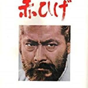 1960年代邦画ベストテン その2 『赤ひげ』