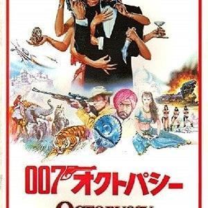 『007/オクトパシー』