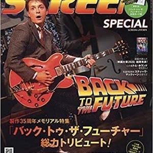 2020年4月号『SCREEN(スクリーン) 増刊』『バック・トゥ・ザ・フューチャー』メモリアル特集