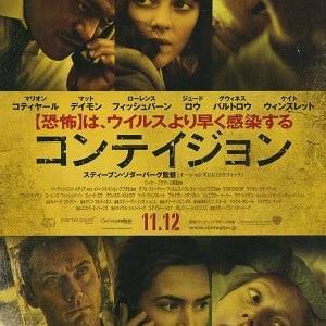 【ほぼ週刊映画コラム】新型コロナウイルスの感染拡大の今こそ見たい映画2『コンテイジョン』