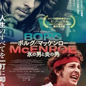 『ボルグ/マッケンロー 氷の男と炎の男』