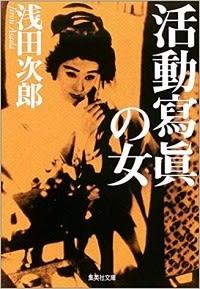 『活動寫眞の女』(浅田次郎)