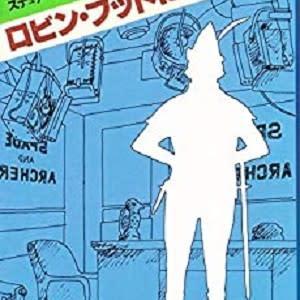 『私立探偵トビー・ピータース』(スチュアート・M・カミンスキー・和田誠)