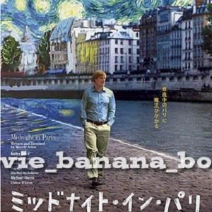 「BSシネマ」『ミッドナイト・イン・パリ』