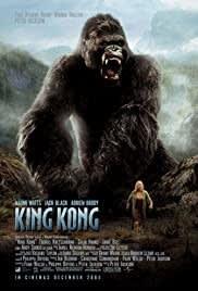 『キング・コング』(05)